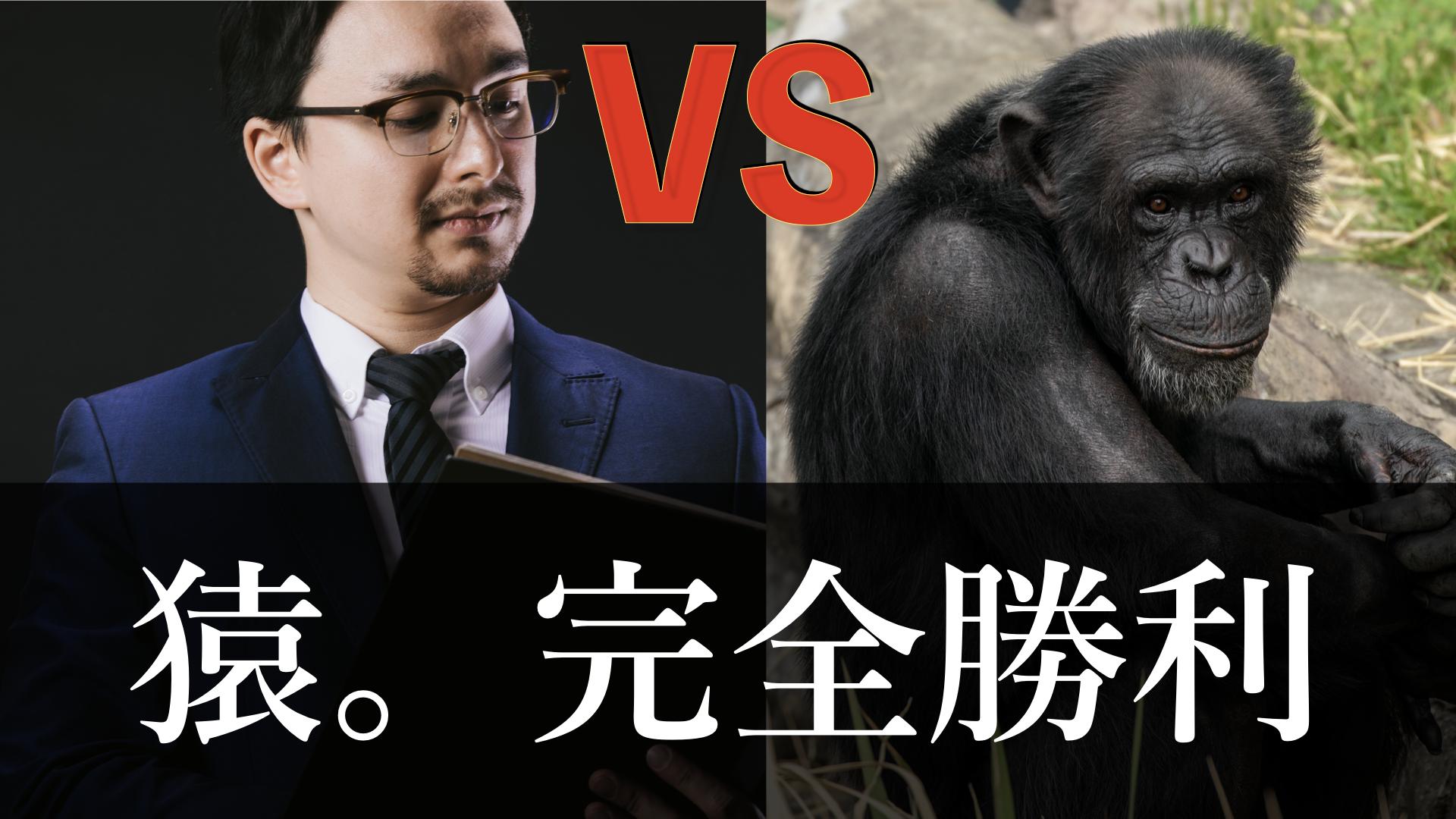 専門家はチンパンジーより世界を知らない