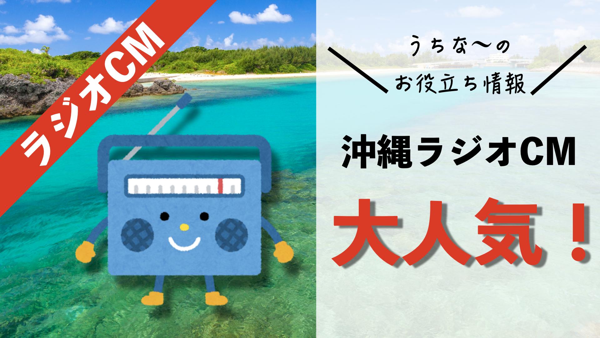 大人気の沖縄ラジオCM