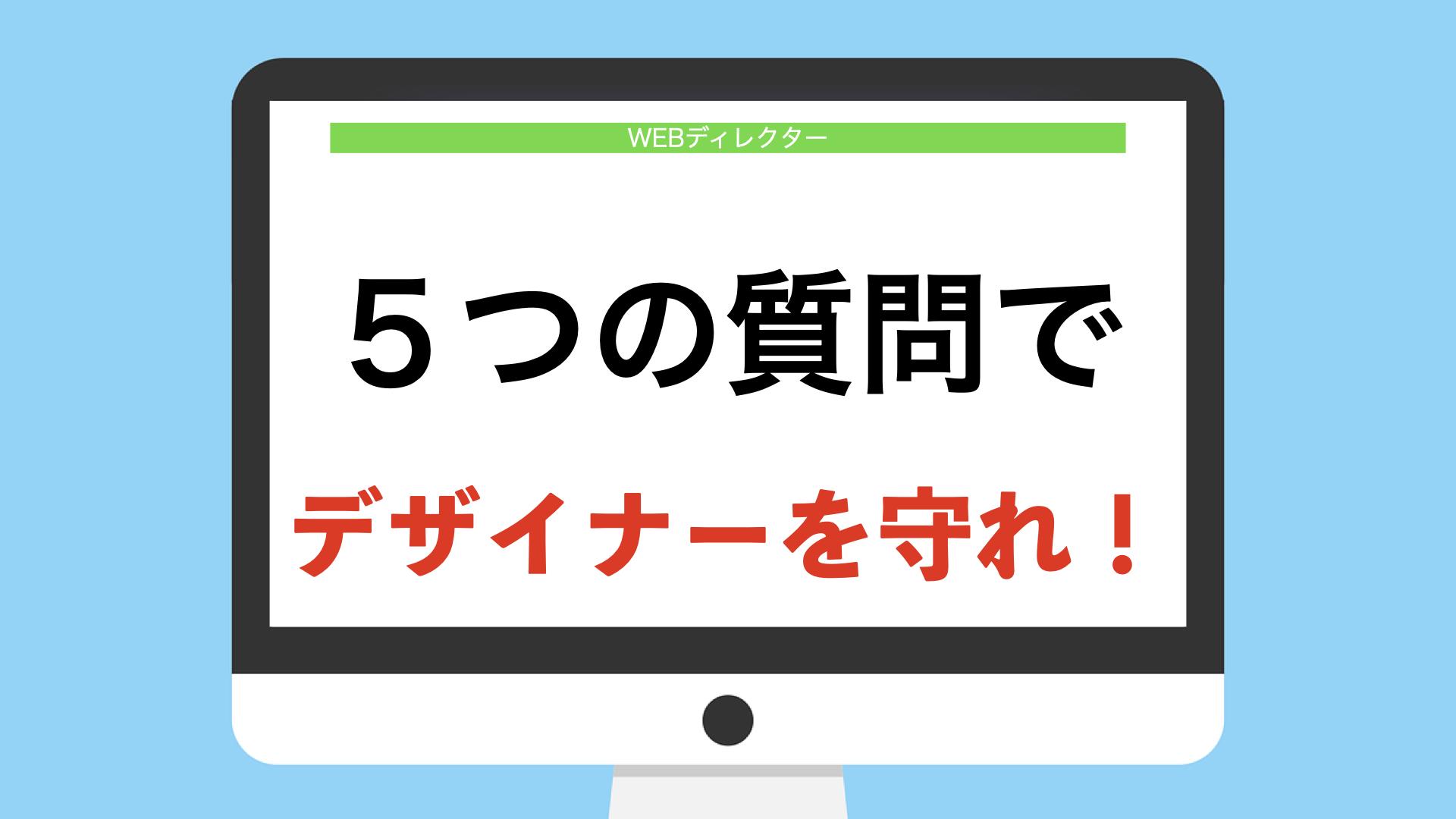 WEBディレクター 5つの質問で デザイナーを守れ