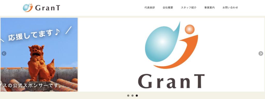 GranT株式会社ホームページ