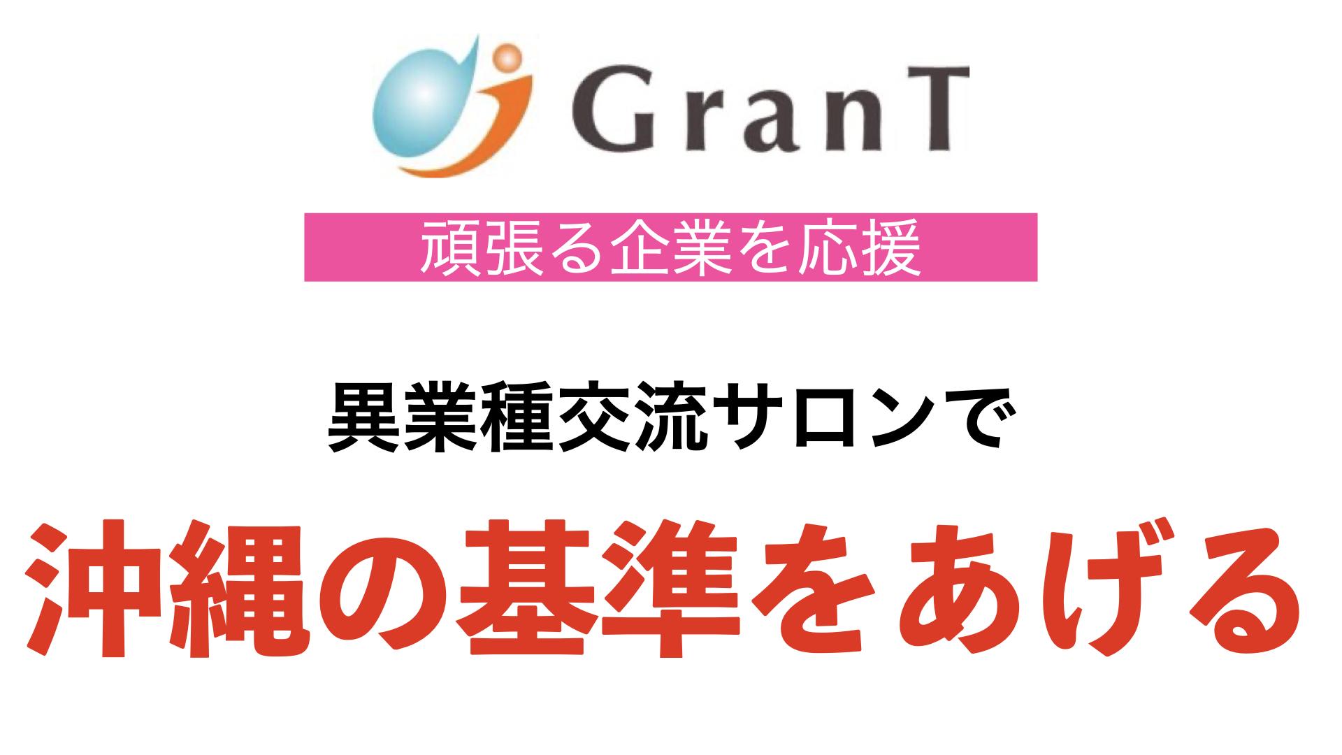 GranT株式会社
