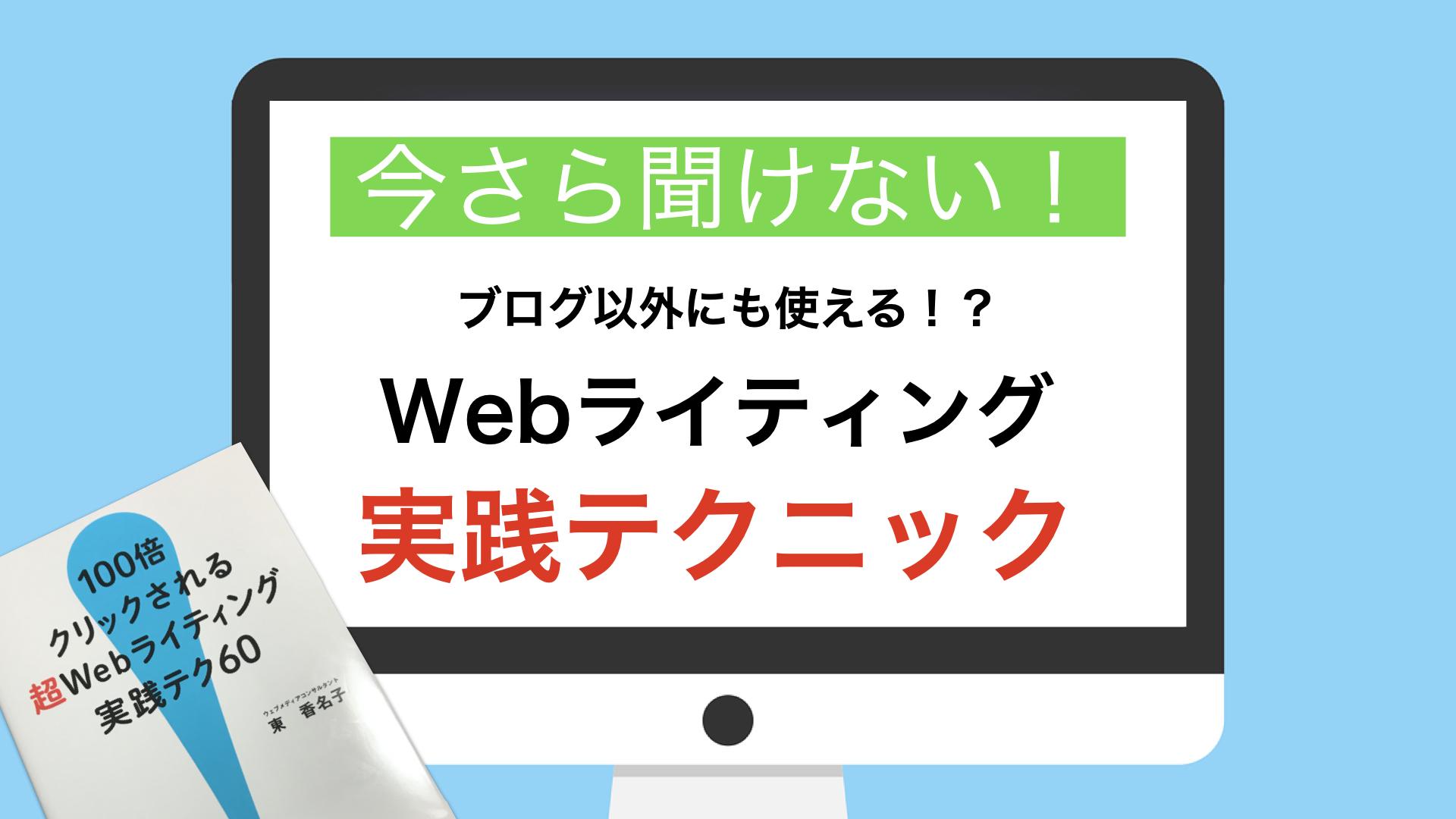 今さら聞けない!ブログ以外にも使える実践Webライティングテクニック