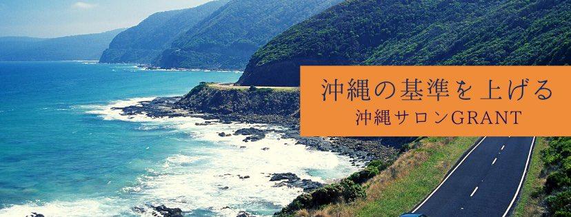 沖縄の基準を上げる!GranT株式会社