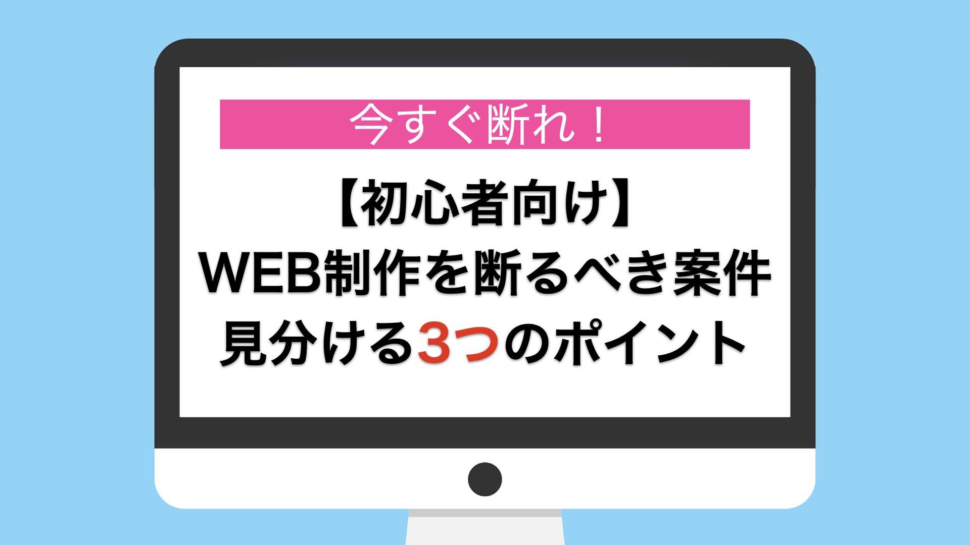 【初心者向け】WEB制作を断るべき案件の見分ける3つのポイント