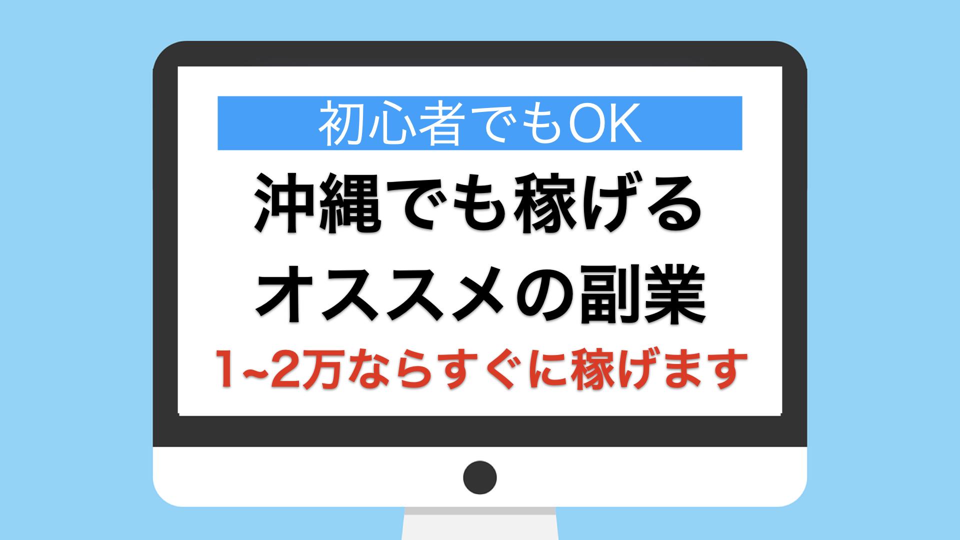 沖縄でも稼げるおすすめの副業!(初心者も1万〜2万はすぐに稼げます)