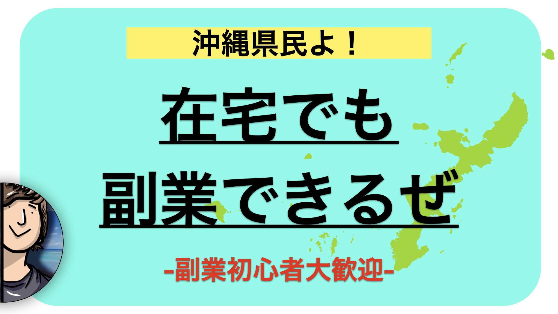 沖縄でも出来る在宅ワークとは副業初心者歓迎