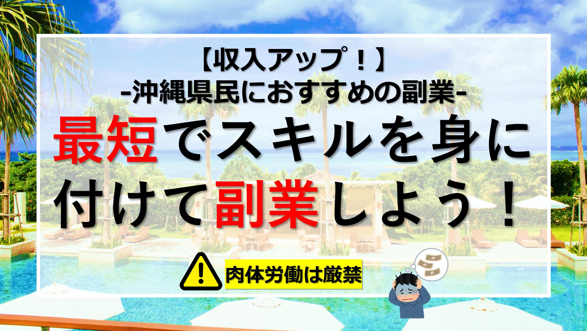 沖縄県民必見 給料が少ないならスキルを身に付けて副業で稼ごう