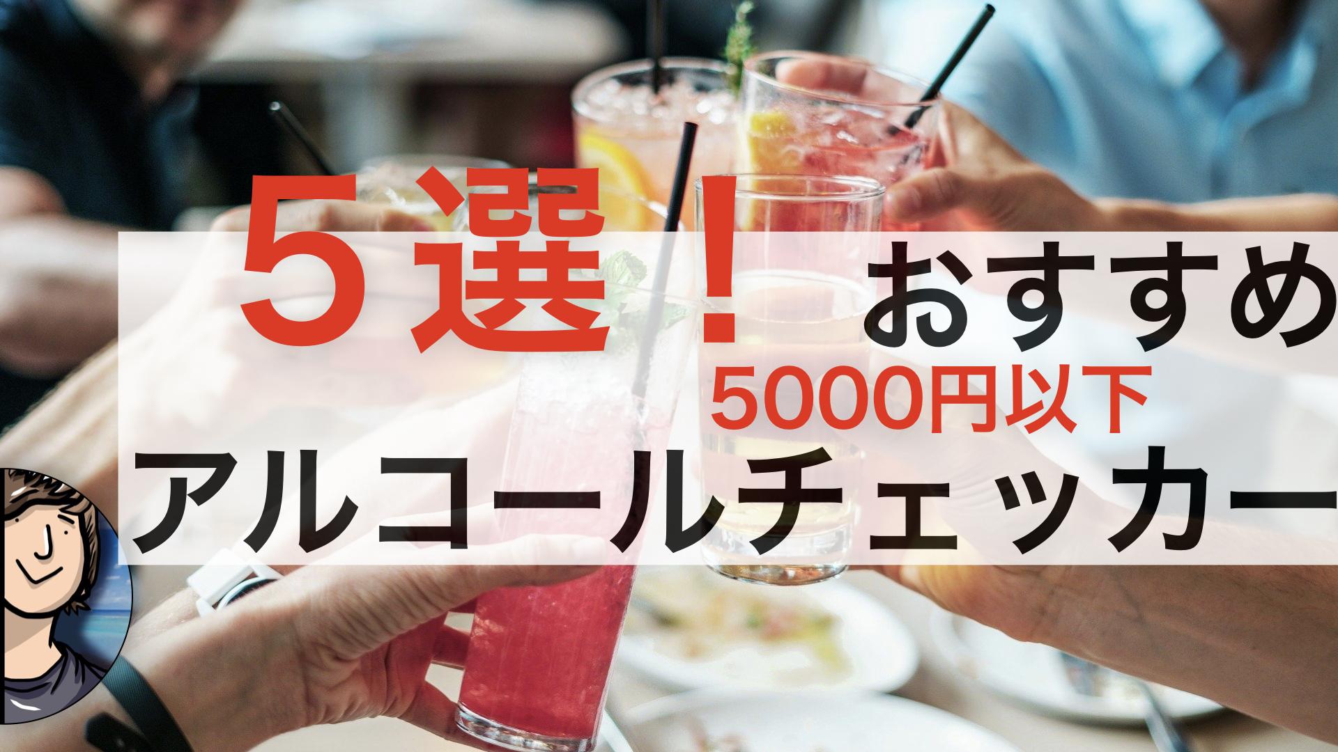 【5000円以下】コスパ最強!おすすめ携行型アルコールチェッカー5選
