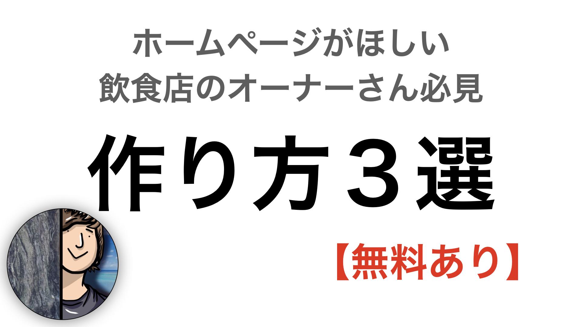 【無料あり】飲食店のホームページ制作!(知識ゼロでOK)