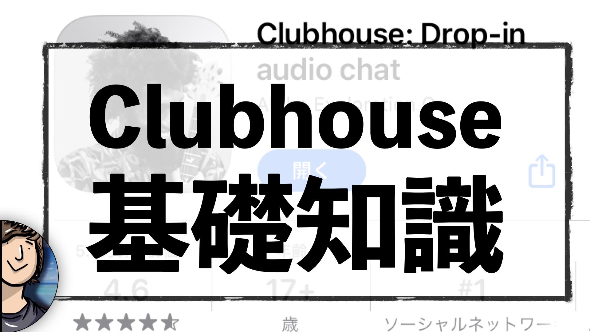 clubhouseの使い方と注意点