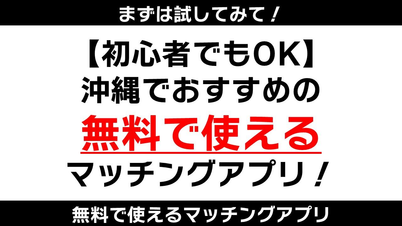沖縄でおすすめの無料で使えるマッチングアプリ