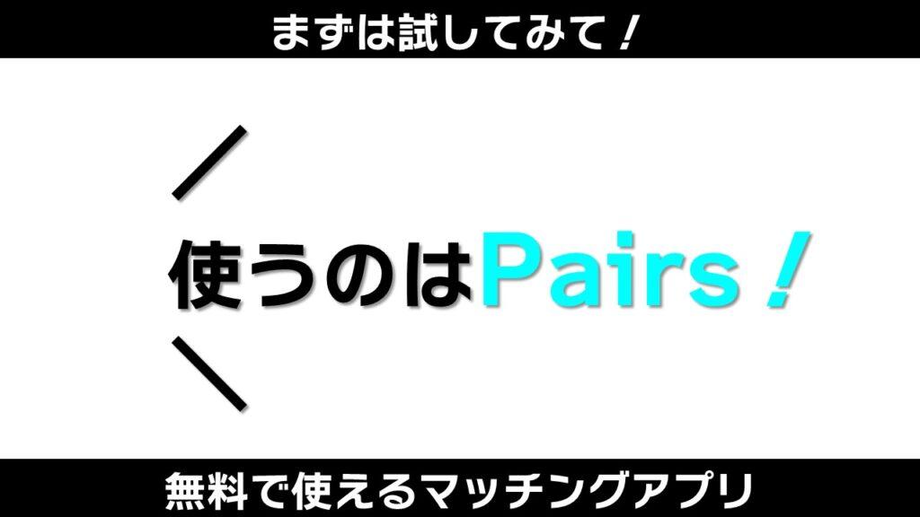 沖縄で使うマッチングアプリはペアーズ