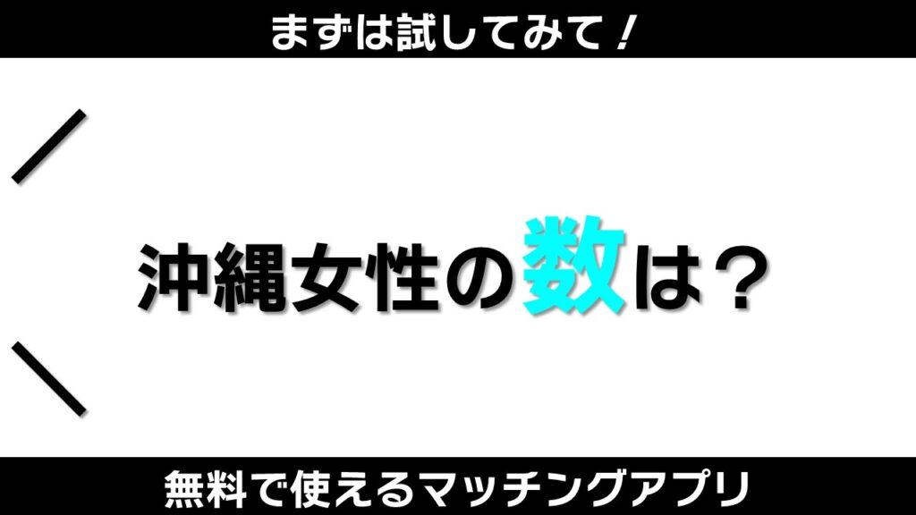 マッチングアプリで沖縄女性の数は?