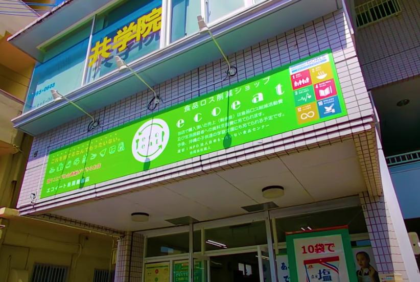 エコイート糸満兼城店