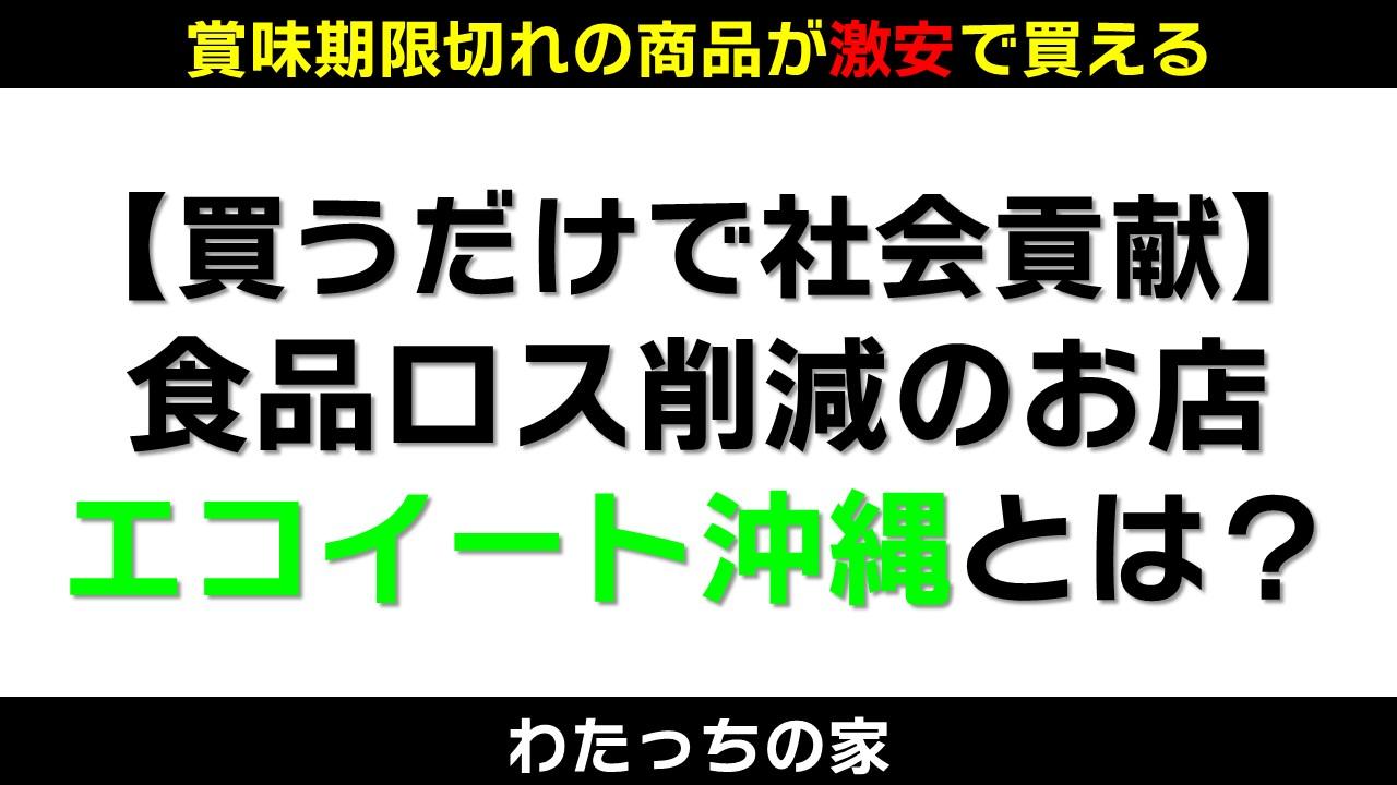エコイート沖縄メイン画像