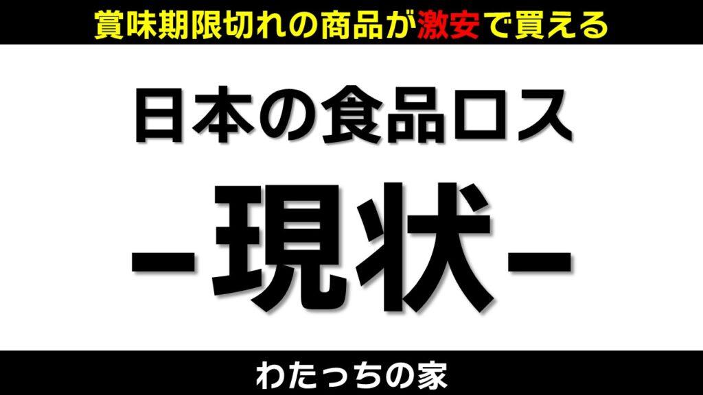日本の食品ロスの現状