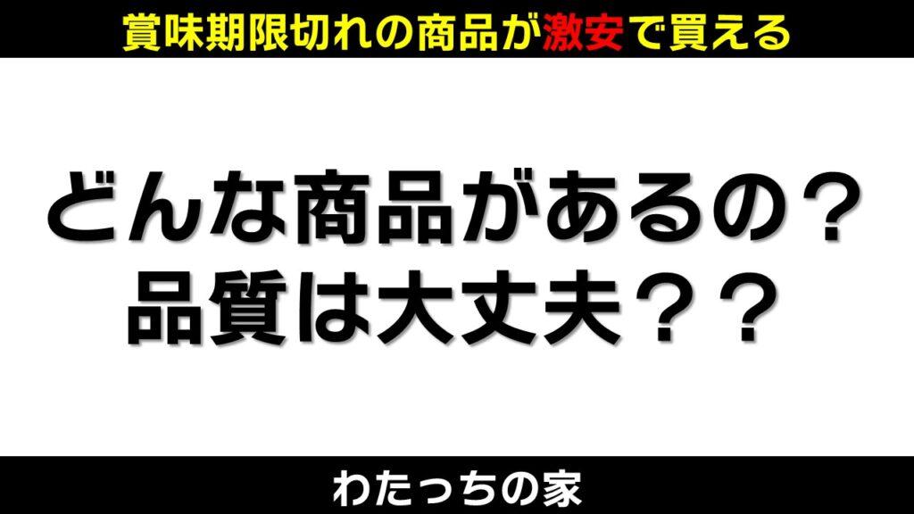 エコイート沖縄にはどんな商品があるの?